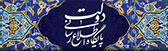 پایگاه اطلاع رسانی دولت جمهوری اسلامی