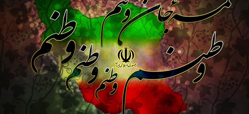 ایران وطنم، آباد وطنم، آزاد باد جان و تنم