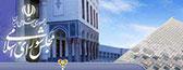 پایگاه اطلاع رسانی مجلس شورای اسلامی