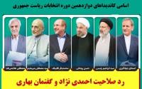 رد صلاحیت احمدی نژاد و گفتمان بهاری